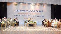 Arábia Saudita reúne Conselho de Raparigas (sem as raparigas)