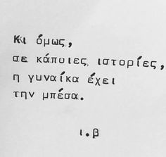 Greek Quotes, Texts, Love Quotes, Lyrics, Thoughts, Motivation, Feelings, Sayings, Words