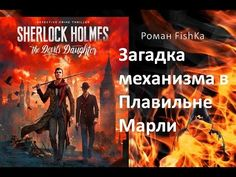 Sherlock Holmes the Devil's daughter. Загадка механизма в плавильне Марли