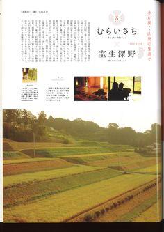 写真雑誌「写ガール」Vol.22 2014年10月号でささゆり庵が紹介されました。