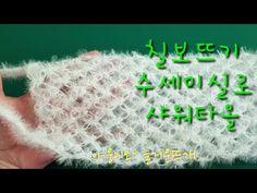Massage, Baby Socks, Knitting Socks, Knitting Patterns, Crochet Hats, Korean, Fashion, Tricot, Knit Socks