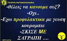 Funny Greek, Greek Quotes, Laugh Out Loud, Funny Shit, Funny Quotes, Drink, Humor, Sayings, Memes