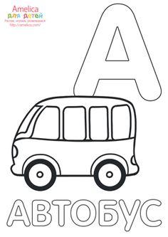 раскраска алфавит русский распечатать для детей   обучение ...