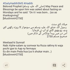 """""""#DailyHadithSMS #Hadith Beloved Prophet (صلی اللہ علیہ وسلم) May Peace and Blessings be upon him was asked about fasting on Mondays and he said: """"On it I…"""""""