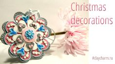 Елочные игрушки из полимерной глины / Christmas decorations polymer clay