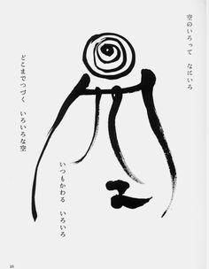 """means as """"sky"""",""""空"""", via 武田双雲"""