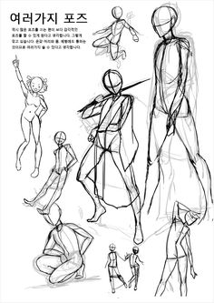 [Human teaching materials] great human learning materials ~ very good ~ recommend to everyone ~ do not know which is a big tutorial, know friends reply to the next ~ Thank you friends ~ Human Drawing, Body Drawing, Drawing Base, Figure Drawing, Anatomy Sketches, Anatomy Drawing, Drawing Lessons, Drawing Techniques, 3d Drawings