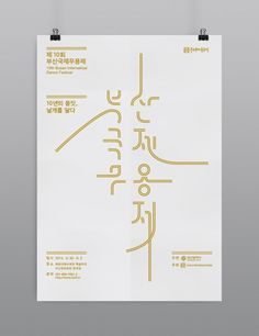 I have NO IDEA what this says... but it looks pretty! seaneo: cheoljun