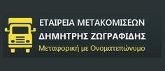 Μετακομίσεις+Θεσσαλονίκη+|+Ζωγραφίδης+-+Μετακομίσεις,+Μεταφορές+με+ονοματεπώνυπο+