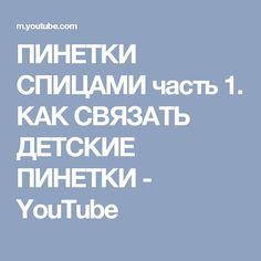 ПИНЕТКИ СПИЦАМИ часть 1. КАК СВЯЗАТЬ ДЕТСКИЕ ПИНЕТКИ - YouTube