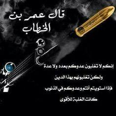 قال عمر بن الخطاب
