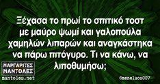 Funny Greek, Greek Quotes, Toot, Jokes, Herbs, Student, Entertaining, Humor, Sayings