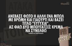 Χαχαχα! Greek Quotes, Laughter, Haha, Funny Quotes, Jokes, Cards Against Humanity, Messages, Humor, Shit Happens