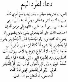 Laura's media content and analytics Doa Islam, Islam Beliefs, Islam Hadith, Islam Religion, Islam Quran, Alhamdulillah, Islamic Inspirational Quotes, Arabic Love Quotes, Arabic Words