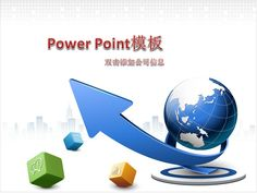 China Wind commerce and trade PPT templates download PPT #PPT# templates PPT PPT PPT background image ★ http://www.sucaifengbao.com/ppt/qiye/