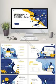 5G thời đại công nghệ Internet PPT mẫu di chuyển với vận tốc ánh sáng#pikbest#PowerPoint#BP template# Web Layout, Layout Design, Presentation Layout, Business Presentation, Powerpoint Design Templates, Startup, Slide Design, Website Design Inspiration, Social Media Design