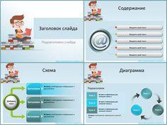 Бесплатный шаблон для презентаций PowerPoint. Тональность фона – светло-синяя. В качестве сюжетного изображения использован образ любителя читать книги. Изображен мальчик в очках, которой