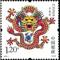Dragon on postal stamp
