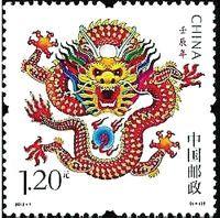 Dragon on postal stamp