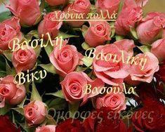 Purple Flowers, Pink Roses, Pink Rose Bouquet, Name Day, Floral Arrangements, Plants, Wallpaper, Butterflies, Romantic