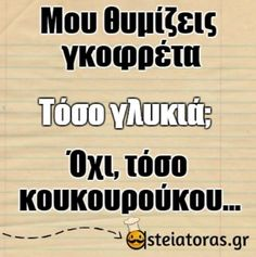 😂😂😂  #ανεκδοτα #αστειεςατακες #αστεια #αστειατορας Funny Status Quotes, Funny Statuses, Me Quotes, Funny Memes, Hilarious, Jokes, Funny Greek, Funny Phrases, Greek Quotes