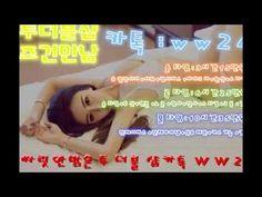 투더블샵콜걸 카톡 ww24 애인대행 조건만남 유흥업소 키스방 립카페 대딸방