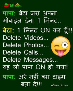 Funny Father Son Joke in Hindi images