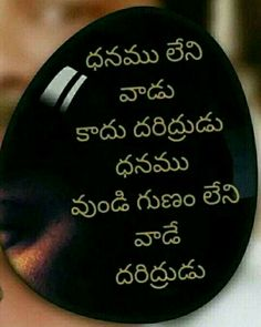 Telugu Inspirational Quotes, Motivational Quotes For Life, Inspiring Quotes About Life, Positive Quotes, Truth Quotes, Wisdom Quotes, Toxic Family Quotes, Hard Work Quotes, Gita Quotes