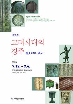 고려시대의 경주 Gyeongju, Landscape, Scenery, Corner Landscaping