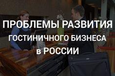 Проблемы развития гостиничного бизнеса в России