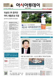 아시아투데이 ASIATODAY 1면. 20141001 (수)