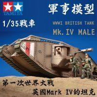 日本Tamiya 1:35軍事模型-第一次世界大戰英國Mark IV的坦克   這是田宮的第一個一第一次世界大戰坦克主題模型。 本次發布慶祝敵對行動當時被稱為偉大的戰爭爆發100週年。