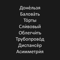 Weird Words, New Words, True Words, Good Grammar, Learn Russian, Russian Language, Word Play, Foreign Languages, Self Development