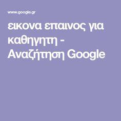 εικονα επαινος για καθηγητη - Αναζήτηση Google