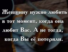 Woman Quotes, Life Quotes, Russian Love, Flylady, Cool Words, Quotations, Funny Pictures, About Me Blog, Wisdom