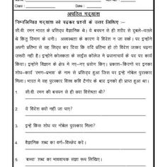 Hindi worksheet unseen passage in hindi 05 hindi pinterest hindi unseen passage 03 ibookread Read Online