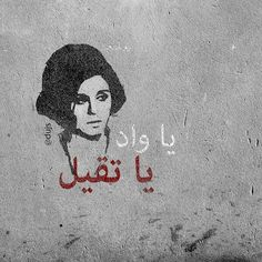 Uploaded by Monster Jay. Find images and videos on We Heart It - the app to get lost in what you love. Arabic Design, Arabic Art, Arabic Funny, Funny Arabic Quotes, I Love Music, Egyptian Movies, Coffee Cup Art, Funny Qoutes, Beautiful Arabic Words