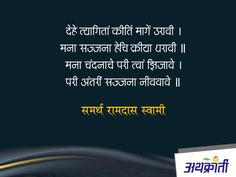31 Best Marathi Quotes Images Daily Inspiration Quotes Daily