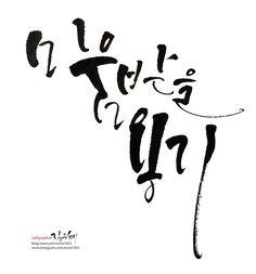 캘리그라피 좋은 책, 미움받을 용기 Chinese Calligraphy, Caligraphy, Typography, Lettering, Pattern Illustration, Idioms, Logo Design, Branding, Writing