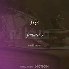 May Khana Diction ( Urdu Words With Meaning, Urdu Love Words, Hindi Words, Arabic Words, Word Meaning, Vocabulary Builder, Writing Words, Urdu Poetry, Beautiful Words