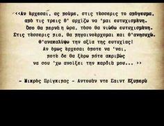 Μικρός πρίγκιπας.... Greek Quotes, Wise Words, Poems, Cards Against Humanity, Prince, Poetry, Word Of Wisdom, Intelligent Quotes, Poem