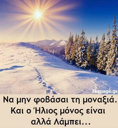 Don't be afraid of loneliness and the sun is alone but shines! Greek Quotes, Loneliness, Wise Words, Texts, Wisdom, Messages, Humor, Beach, Water