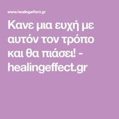 Κανε μια ευχή με αυτόν τον τρόπο και θα πιάσει! - healingeffect.gr Free To Use Images, Self Improvement, Holiday Parties, Pray, Psychology, Finding Yourself, Quotes, Psicologia, Quotations