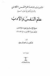 تحميل كتاب علم النفس والأدب Pdf Math Calligraphy Math Equations