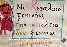 Educational Activities, Fun Activities, Grammar Exercises, Kids Homework, Material Board, Greek Language, School Psychology, Too Cool For School, Home Schooling