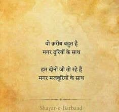 Mazbooriyan he haqiqat h ab Hindi Quotes On Life, Me Quotes, Desire Quotes, Hindi Words, Marathi Quotes, Diary Quotes, Gulzar Quotes, Zindagi Quotes, Romantic Love Quotes