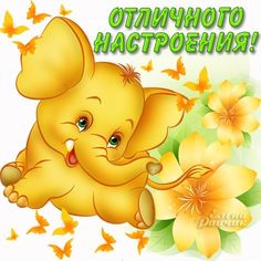 Good Morning Happy, Good Morning Quotes, Cute Elephant Pictures, Winnie The Pooh, Pikachu, Disney Characters, Fictional Characters, Images, Happy Birthday