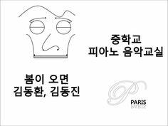 [중학교 음악 교과서] When spring comes, 김동환, 김동진 - [Middle school textbook] 봄이 오면