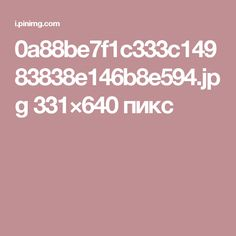 0a88be7f1c333c14983838e146b8e594.jpg 331×640 пикс