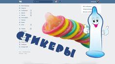 Стикеры для ВКонтакте бесплатно! Как и где их взять? Скачать стикеры для ВК
